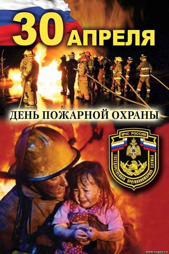 День ветерана пожарной охраны поздравления